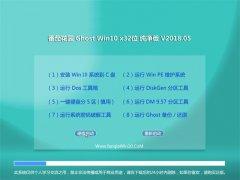 番茄花园Ghost Win10 (32位) 特别纯净版2018.05月(完美激活)