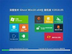 深度技术Ghost Win10 X64位 家庭装机版v2018年05月(自动激活)