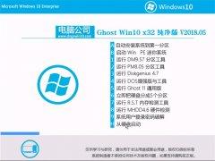 电脑公司Ghost Win10 (X32) 绝对纯净版v2018.05月(免激活)