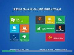 深度技术Ghost Win10 64位 安全纯净版2018年05月(完美激活)