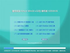 番茄花园Ghost Win10 X32位 快速装机版V2018年05月(激活版)