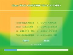 大白菜Ghost Win10 x64位 多驱动装机版2018.06(完美激活)