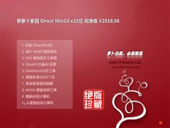 新萝卜家园Ghost Win10 X32位 全新纯净版v201806(免激活)