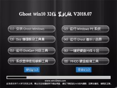 大白菜Ghost Win10 32位 绝对装机版v2018.07(免激活)