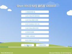 大地系统Ghost Win10 64位 电脑城装机版v2018.07月(绝对激活)
