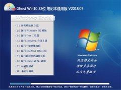 小白系统Ghost Win10 X32 笔记本通用版v2018.07月(免激活)