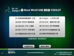 深度技术Ghost Win10 x64 全新装机版2018年07月(自动激活)