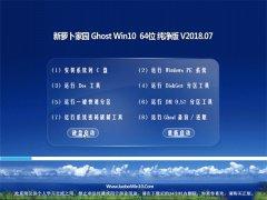 新萝卜家园Ghost Win10 x64 万能纯净版V2018年07月(完美激活)