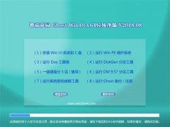 番茄花园Ghost Win10 X64位 好用纯净版V201808(自动激活)