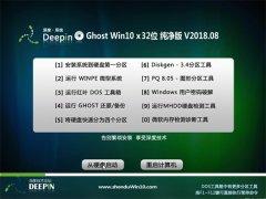 深度技术Ghost Win10 X32位 特别纯净版V2018.08月(激活版)