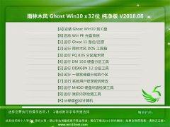 雨林木风Ghost Win10 x32位 多驱动纯净版2018v08(免激活)