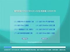 番茄花园Ghost Win10 (32位) 家庭纯净版V2018年09月(自动激活)