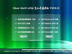 技术员联盟Ghost Win10 X32 笔记本通用版2018.10月(免激活)
