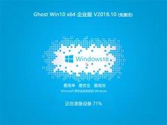雨林木风 Ghost Win10 64位 企业版 v201810(免激活)