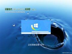 深度技术Ghost Win10x86 快速纯净版v2018.11月(免激活)
