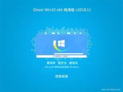 小白系统Ghost Win10 X64 安全纯净版2018V11(无需激活)