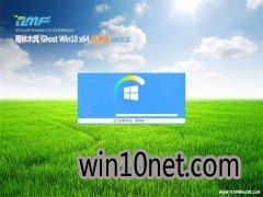 雨林木风Ghost Win10 X64 经典纯净版V2018.12月(无需激活)