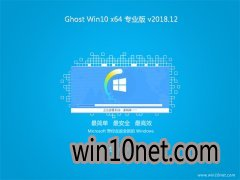 技术员联盟Ghost Win10 (X64) 完美专业版 v2018.12月(永久激活)
