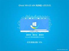 老毛桃Ghost Win10 X64 极速纯净版2019.01(自动激活)