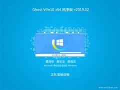 中关村Ghost Win10 (X64) 安全纯净版2019v02(无需激活)