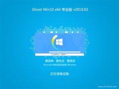 绿茶系统Ghost Win10 (X64) 好用专业版 V2019年02月(完美激活)