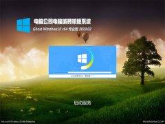 电脑公司Ghost Win10 x64 推荐专业版 2019.02月(永久激活)