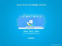 绿茶系统Ghost Win10 X64位 安全专业版 v2019.03(免激活)