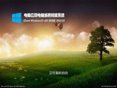 电脑公司Ghost Win10x86 最新纯净版2019V03(免激活)