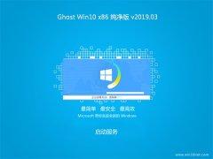 系统之家Ghost win10x86 快速纯净版2019.03(永久激活)