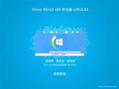 系统之家Ghost Win10x86 精选专业版 v2019.03(绝对激活)
