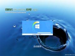深度技术Ghost Win10x86 官方纯净版V201903