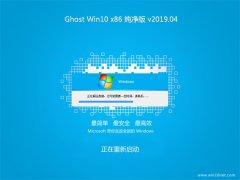 系统之家Ghost win10x86 多驱动纯净版2019v04(免激活)