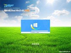雨林木风Ghost Win10 (64位) 多驱动纯净版V201904(永久激活)