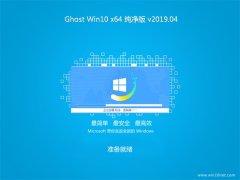 系统之家Ghost Win10 x64位 稳定纯净版V201