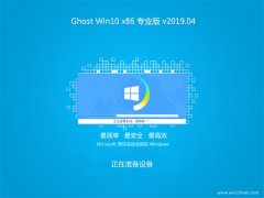 系统之家Ghost Win10x86 极速专业版 v2019.04(永久激活)