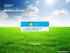 雨林木风Ghost Win10x86 全新专业版 v201904(自动激活)