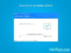 系统之家Win10 v2020.02 64位 精心装机版
