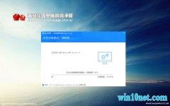 番茄花园Windows10 v2020.02 64位 典藏纯净版