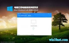电脑公司Win10 Ghost 32位 快速纯净版 v2020.03