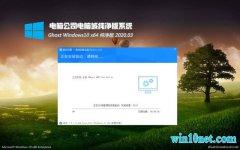电脑公司Windows10 办公纯净版64位 v2020.03
