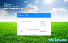 雨林木风Ghost Win10 (X64) 全新纯净版v2020.04(绝对激活)