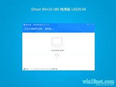 系统之家Win10 Ghost 32位 精简纯净版 v2020.04