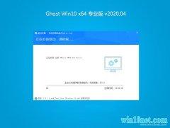 系统之家Window10 v2020.04 64位 最新装机版