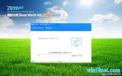雨林木风W10 正式纯净版 v2020.04(64位)
