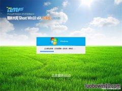 雨林木风Ghost Win10 X64位 快速纯净版2019.05月(自动激活)