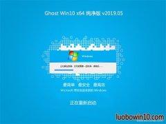 系统之家Ghost Win10 x64位 官方纯净版2019v05(激活版)