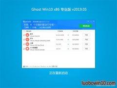系统之家Ghost Win10x86 稳定专业版 V2019年05月(自动激活)