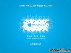 系统之家Ghost Win10 X64位 热门专业版 v2019.05(永久激活)