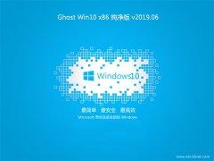 系统之家Ghost win10x86 快速纯净版V2019.06月(免激活)