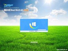 雨林木风Ghost Win10 X64 精选专业版 v2019.06月(自动激活)